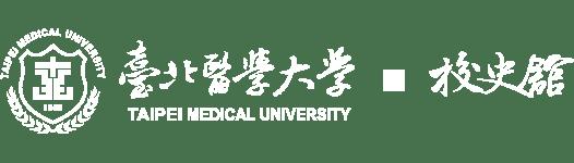 臺北醫學大學校史館
